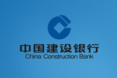 中国建设银行