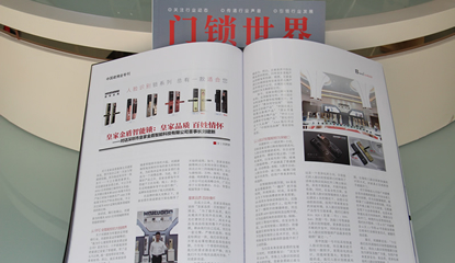 刘建新《门锁世界》专访
