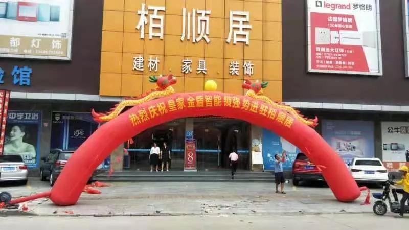 皇家金盾指纹锁强势入驻惠州栢顺居
