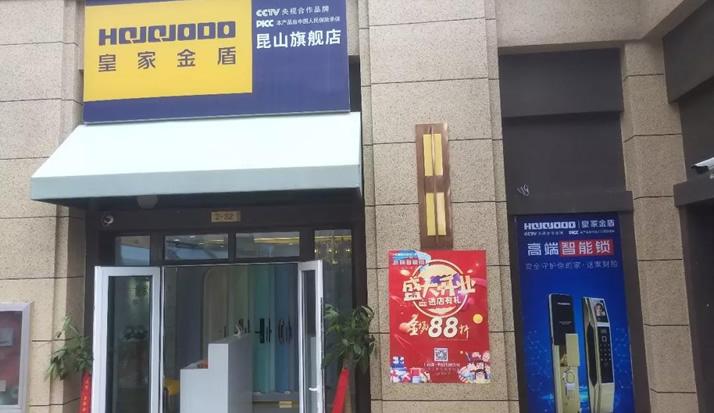 金秋九月 皇家金盾指纹锁昆山旗舰店盛大开业