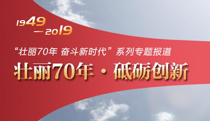 """中国品牌网:皇家金盾指纹锁入选""""70年, 中国品牌成长录"""""""