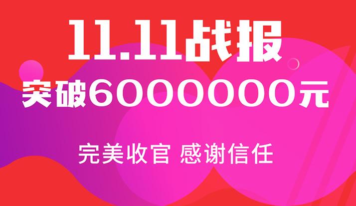 皇家金盾指纹锁品牌双十一当天线下销售额破600万