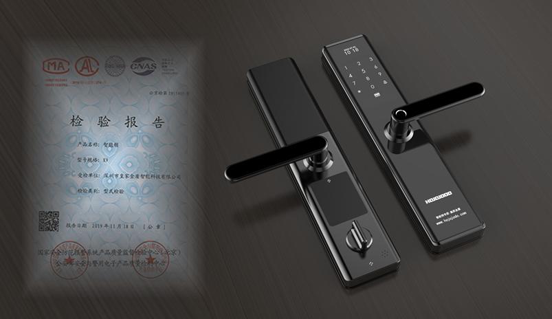 皇家金盾X9指纹锁通过公安部检测