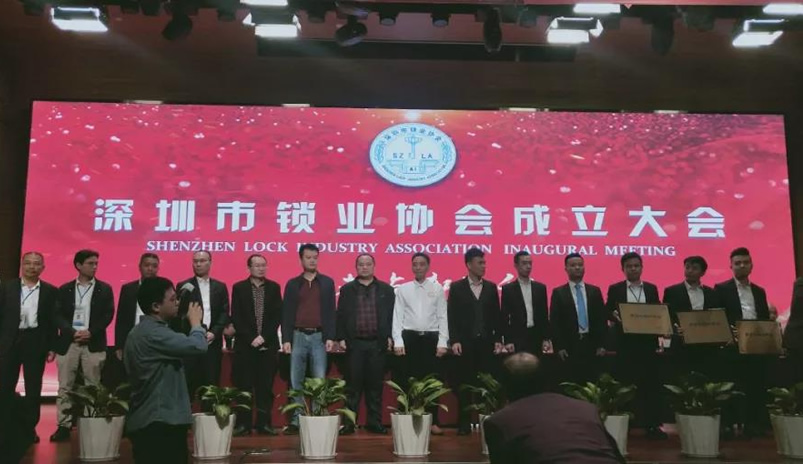 深圳市锁业协会正式成立 皇家金盾指纹锁董事长刘建新担任首届副会长