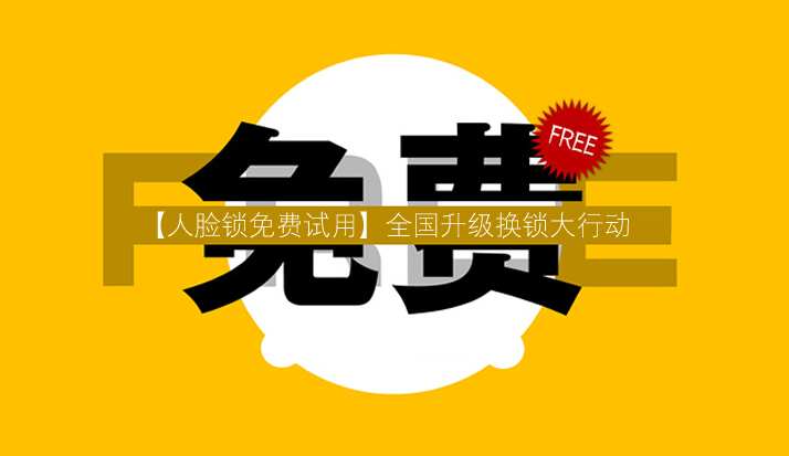 【人脸锁免费试用】西北三省联动升级换锁大行动