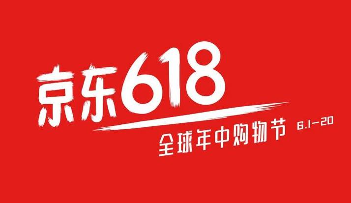 京东618战报 人脸锁人脸识别锁成消费主流