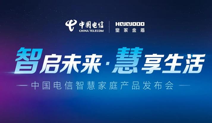 喜讯 皇家金盾人脸锁成为中国电信智慧家庭唯一人脸锁战略合作品牌
