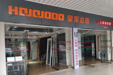 皇家金盾人脸指纹锁重庆万州旗舰店盛大开业