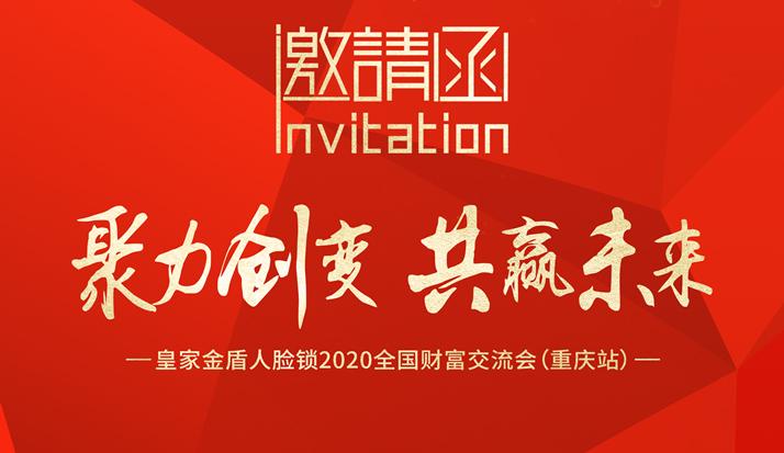 【邀请函】皇家金盾人脸指纹锁2020全国财富交流会第四站——重庆