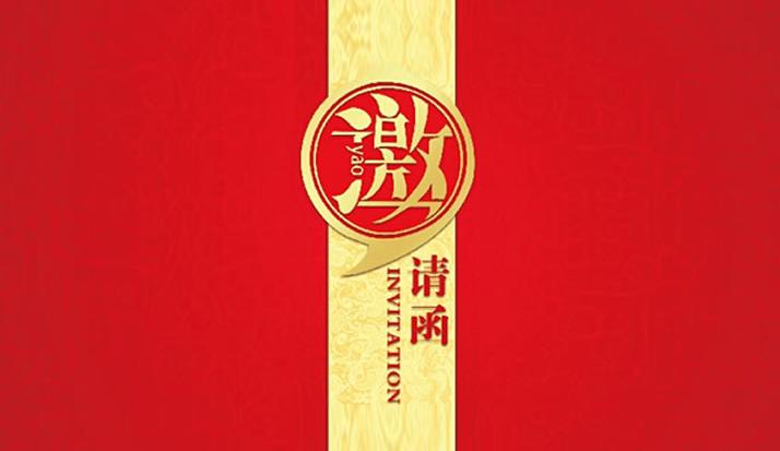 诚邀|皇家金盾人脸指纹锁重庆分公司财富交流会11月21日即将盛大开启