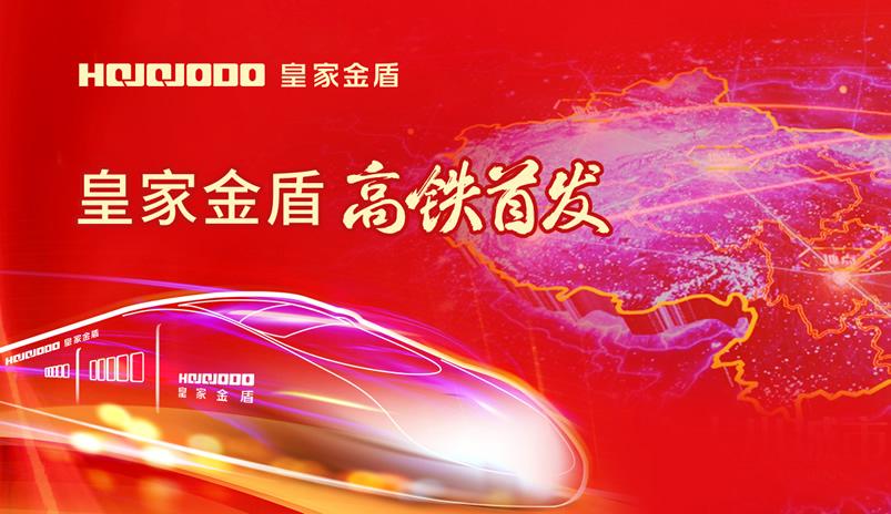『2021 高铁上见』皇家金盾人脸指纹锁品牌专列全国首发