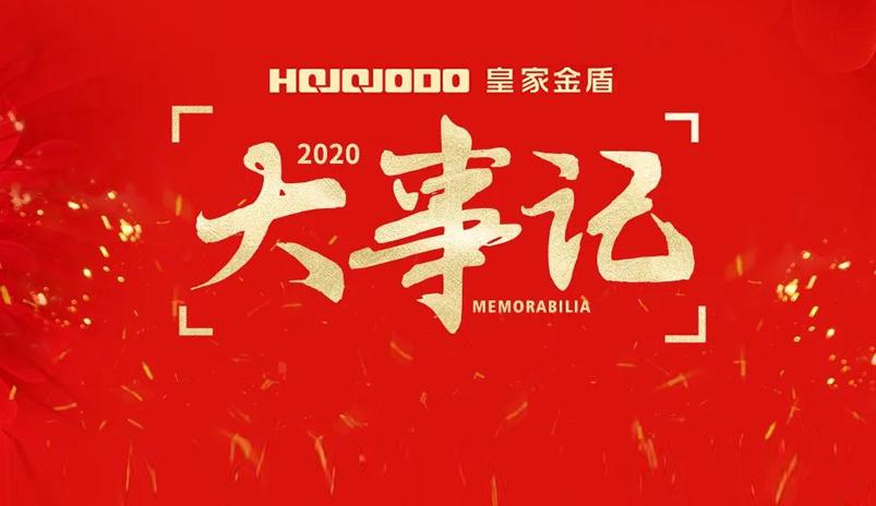『再见2020 你好2021』皇家金盾人脸指纹锁2020大事记