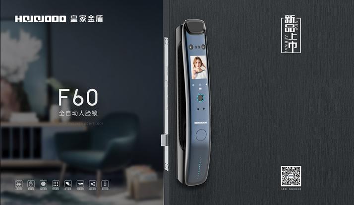 新品首发 | 皇家金盾F60全自动人脸指纹锁震撼上市