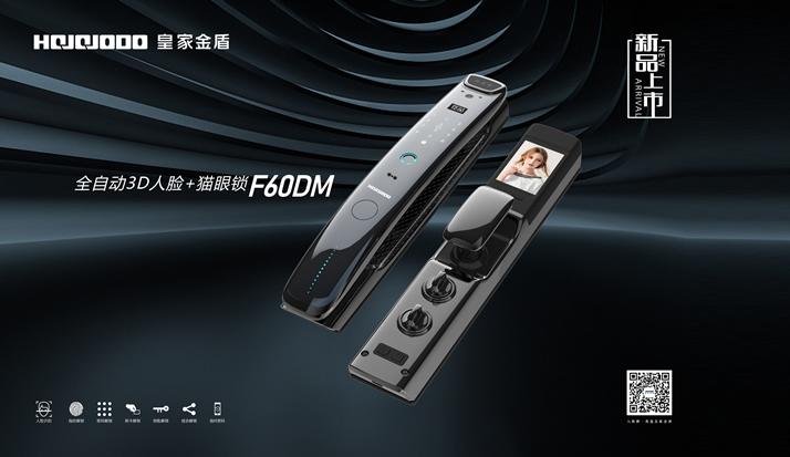 新品首发 | 皇家金盾F60DM全自动3D人脸+猫眼锁震撼上市