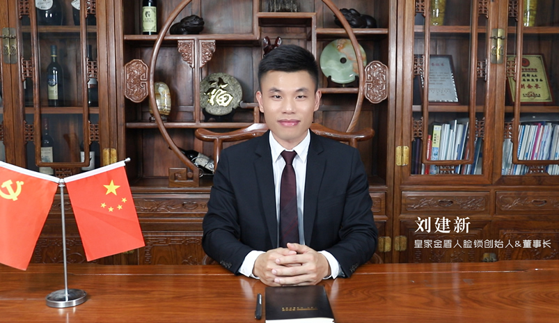 皇家金盾人脸指纹锁董事长刘建新发表2021新年贺词