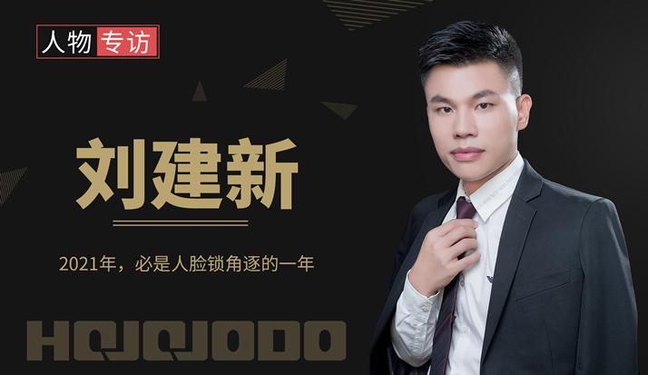 门锁世界:皇家金盾人脸锁董事长刘建新——2021年必是人脸识别锁角逐的一年