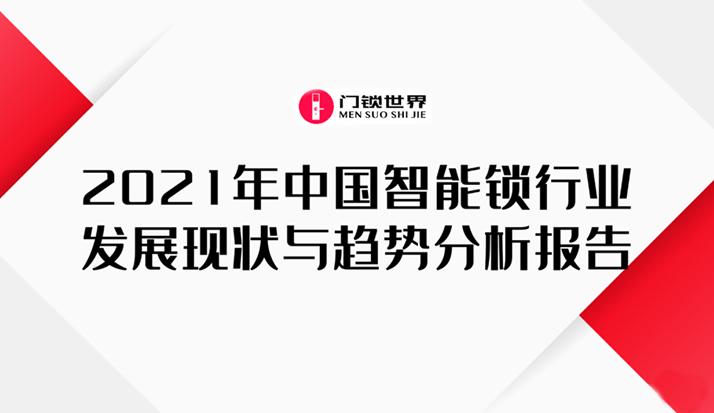 2021年中国智能锁行业发展现状与趋势分析报告(全文)