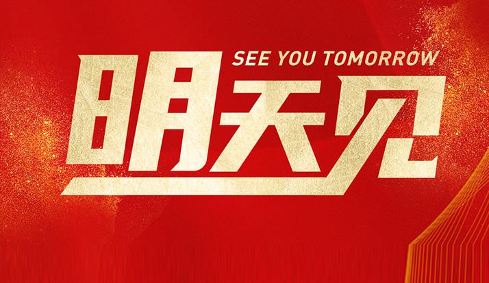 明天见|皇家金盾人脸指纹锁与您相约山西,长春建博会 哈尔滨门博会