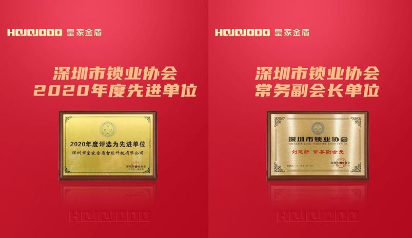 皇家金盾人脸指纹锁荣获深圳市锁业协会2020年度行业先进单位