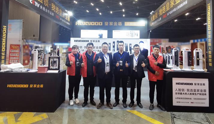 山西、吉林、黑龙江三省同步开展 皇家金盾人脸指纹锁展会现场回顾