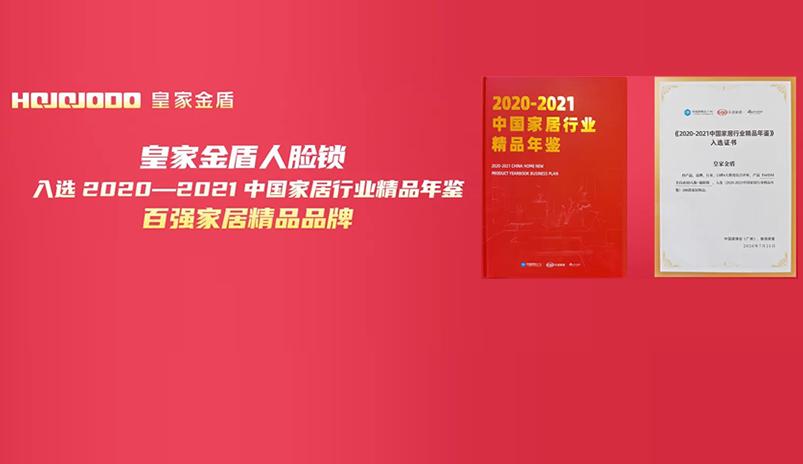 """皇家金盾人脸指纹锁入选""""2021中国家居行业精品年鉴""""及""""百强家居企业"""""""