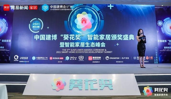 荣耀之巅!皇家金盾人脸指纹锁荣获2021智能锁行业态度人物奖!