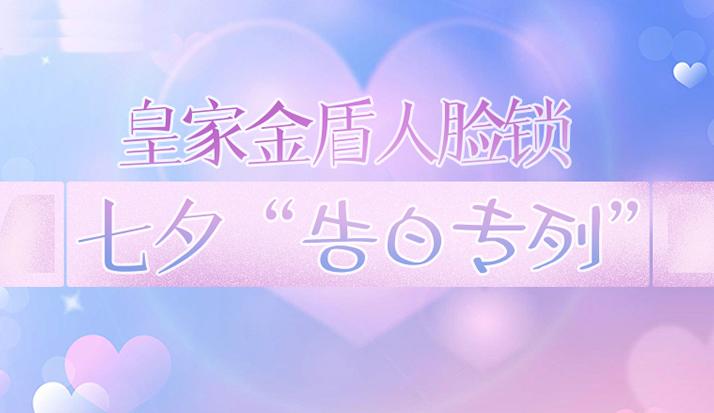 """勇敢爱 去告白 皇家金盾人脸指纹锁七夕""""告白专列"""" 带你浪漫出发"""