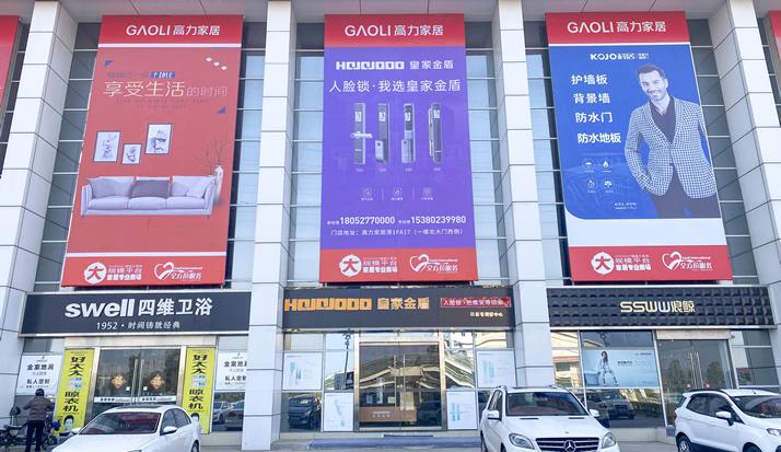 皇家金盾人脸指纹锁巨幅户外广告上线霸屏江苏南京