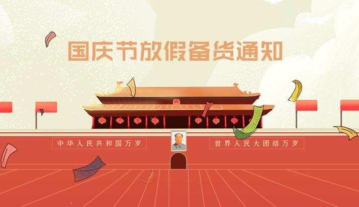 皇家金盾人脸指纹锁国庆节放假备货通知