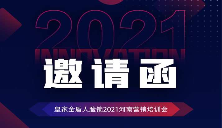 2021决胜终端|皇家金盾人脸指纹锁2021河南营销培训峰会10月即将拉开序幕