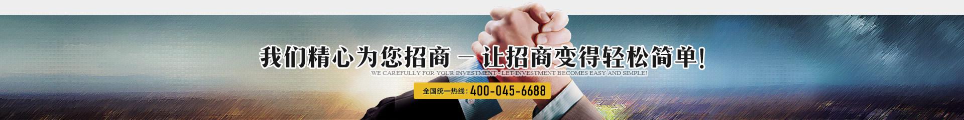 皇家金盾智能指纹锁精心为您招商 - 让招商变得轻松简单!